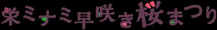 栄ミナミ早咲き桜まつり