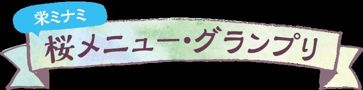 栄ミナミ 桜メニュー・グランプリ