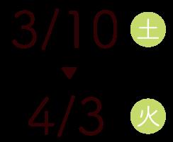 3/10(金)~3/28(火)
