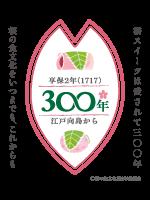 桜の食文化300周年委員会